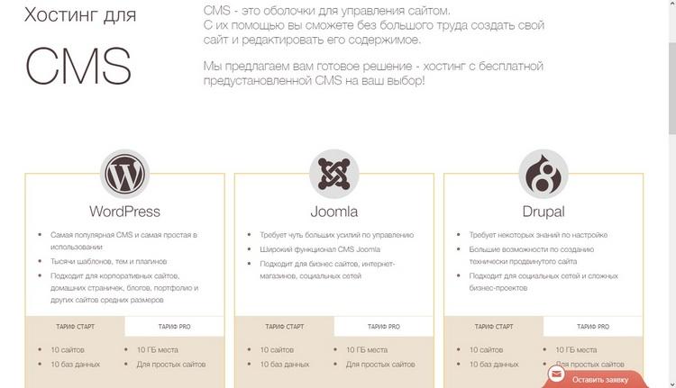 Хостинг для cms timeweb