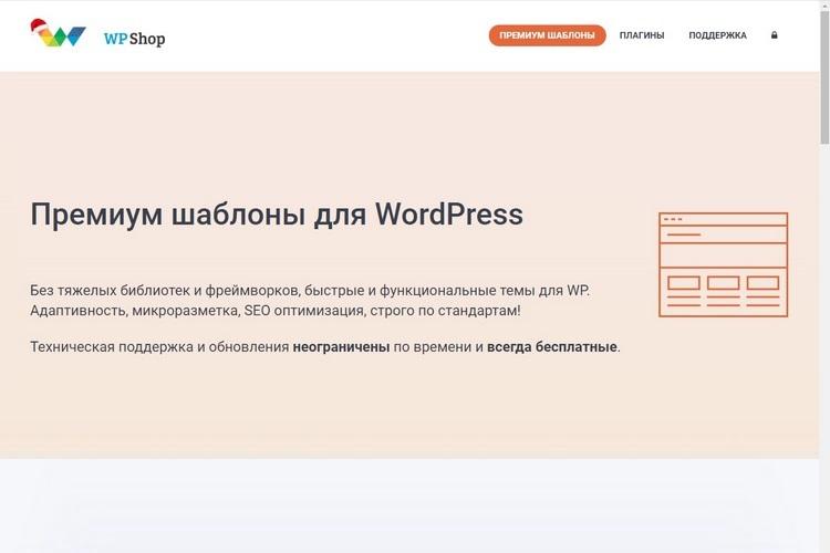 Лучшие темы для wordpress, правильные темы