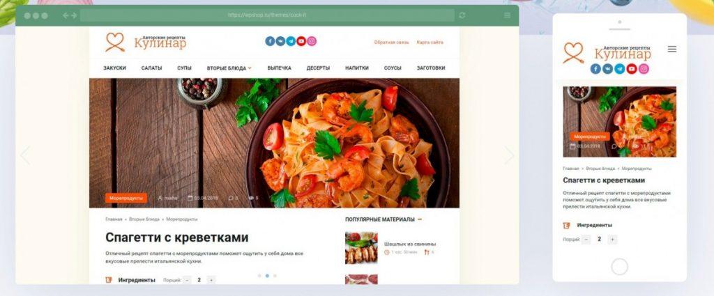 Тема wordpress Cook-it