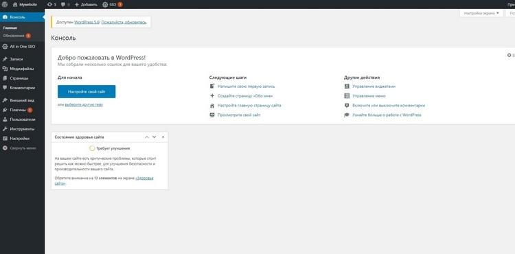 Создание сайта на WordPress с нуля