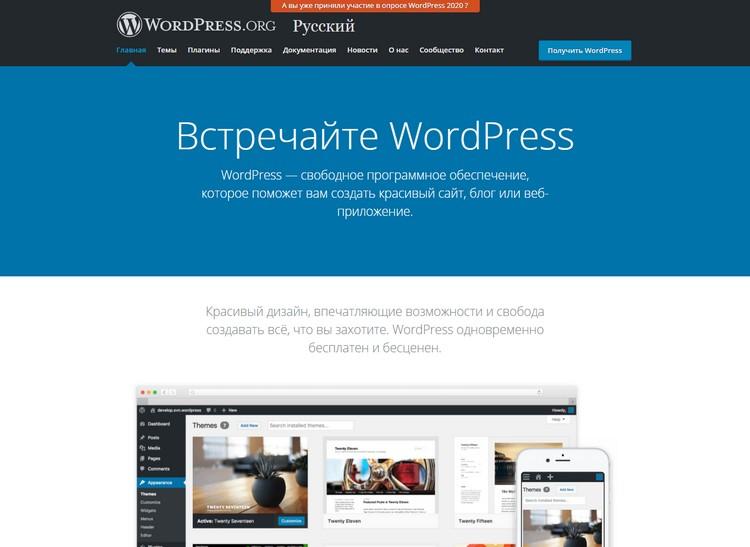 Создание сайта на Wordpress с нуля: подробное руководство